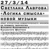 """Светлана Лаврова """"Логика смысла новой музыки"""""""