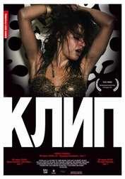 Клип / Klip / 2012