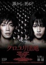 The Complex (2013) - Subtitulada