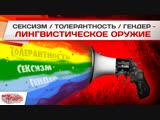 Лингвистическое оружие: СЕКСИЗМ, ТОЛЕРАНТНОСТЬ, ГЕНДЕР