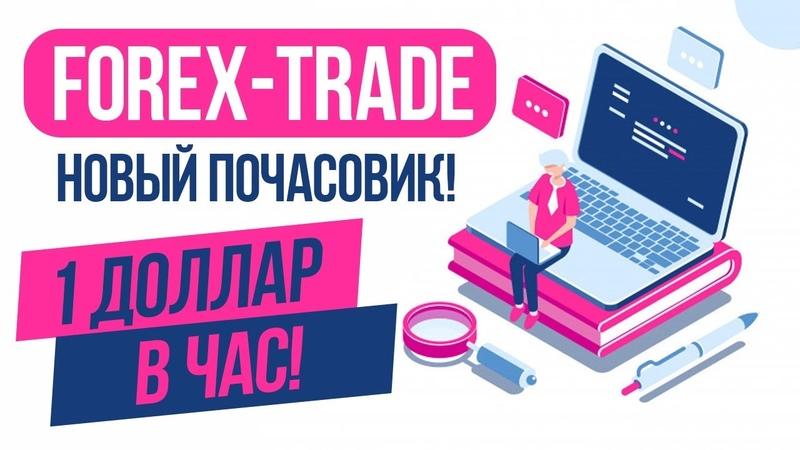 ОБЗОР FOREX-TRADE CC - НОВЫЙ ПОЧАСОВИК С ВЫГОДНЫМИ ПЛАНАМИ! ПЛАТИТ 1.08% В ЧАС