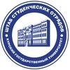 Штаб студенческих отрядов КГУ