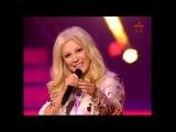 Таисия Повалий - Пусть вам повезет в любви / Концерт, посвященный Международному женскому дню - 2014