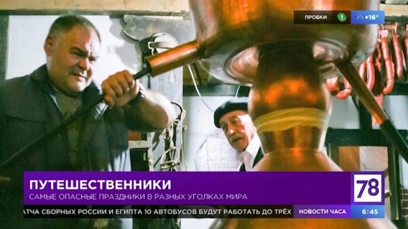 Рубрика Путешественники о самых опасных праздниках мира