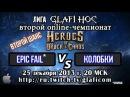 Epic Fail vs Колобки Турнир Лиги Glafi HoC на iOS - 25.12.2013