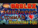 Halloween СтримAN ► Roblox Обнова в Симуляторе Питомцев! Играем в разные игры