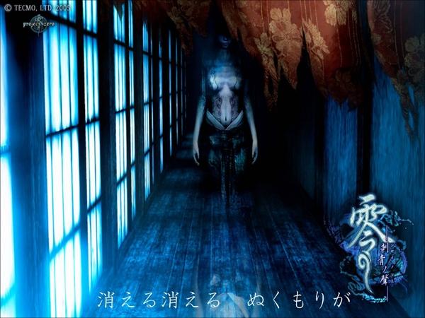 Amano Tsukiko - Koe (Project zero 3 OST) 天野月子 聲