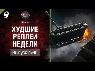 Не получилось, не фартануло - ХРН №96 - от Mpexa [World of Tanks]