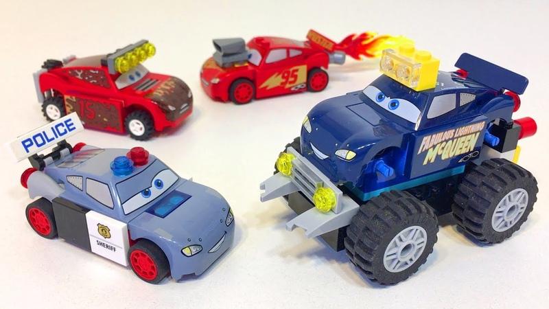 Тачки Лего Мультики Машинки Молния Маквин Тюнинг Полицейская Машина Монстр Трак Видео для Детей