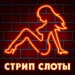 Стрип Слоты - Игровые автоматы