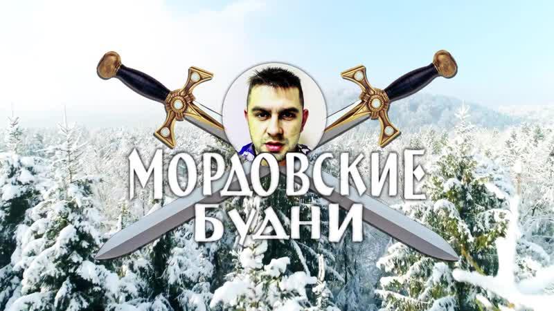 Бушкрафт Интро Мордовские Будни