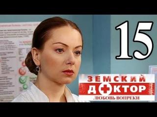 Земский доктор. Любовь вопреки 15 серия 31.05.2014 мелодрама сериал