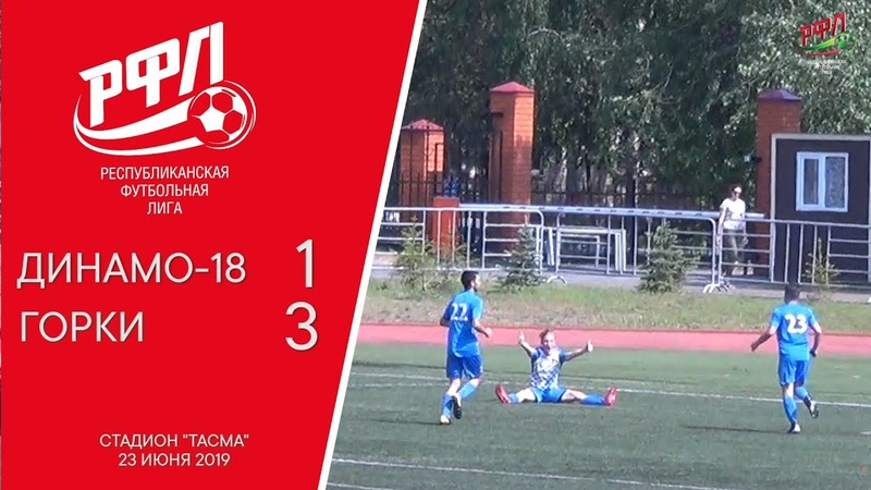РФЛ 2019. Обзор матча Динамо-18 vs Горки. 13