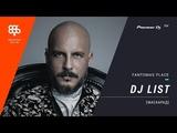 DJ LIST live маскарад Megapolisfm @ Pioneer DJ TV Moscow
