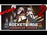 Rocketbirds - 2 (Петухам в тюрьме опасно) - HARD
