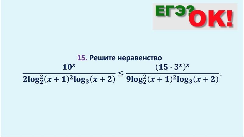 Комбинированное неравенство Обобщенный метод интервалов Задание 15 28