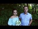 жених и невеста о свадьбе