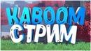 KaBOOM 2.0 NeverMine   ВЕЧЕРНИЙ СТРИМ   РАЗЫГРЫВАЮ ПРИВАТ(инфа в описании) ЗАХОДИ НА СТРИМ
