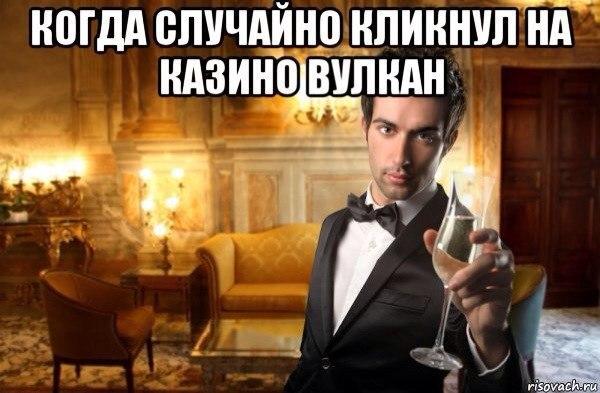 Картинки по запросу казино мем