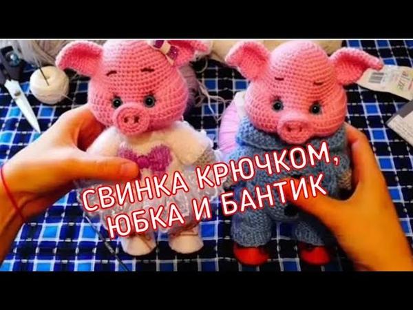 Свинка крючком, юбка и бантик