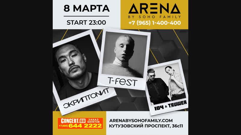 8 Марта, Москва l Скриптонит l T-Fest l 104 Truwer