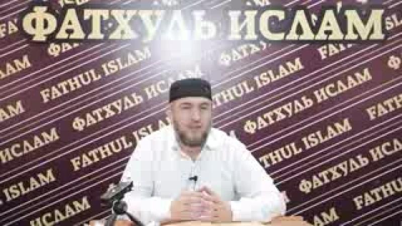 Фатхуль ислам