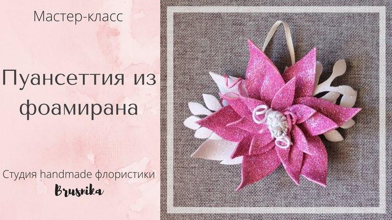 Мастер-класс Пуансеттия из фоамирана подарок/DIY Poinsettia from Foamiran Christmas star easy gift