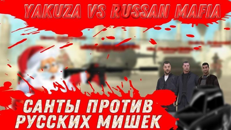 Пора на стрелу Санты против Русских Мишек LEGACY SAMP-RP