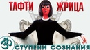 Вадим Зеланд Тафти жрица Гуляние живьем в кинокартине Аудиокнига