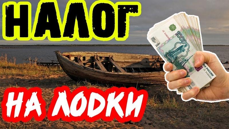 Налог на вёсельные лодки | Минтруд сократит нищих | Жизнь в России