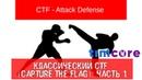 Классический CTF Capture The Flag attack defence Часть 1