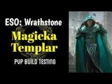Magicka Templar PVP Build Testing - ESO Wrathstone