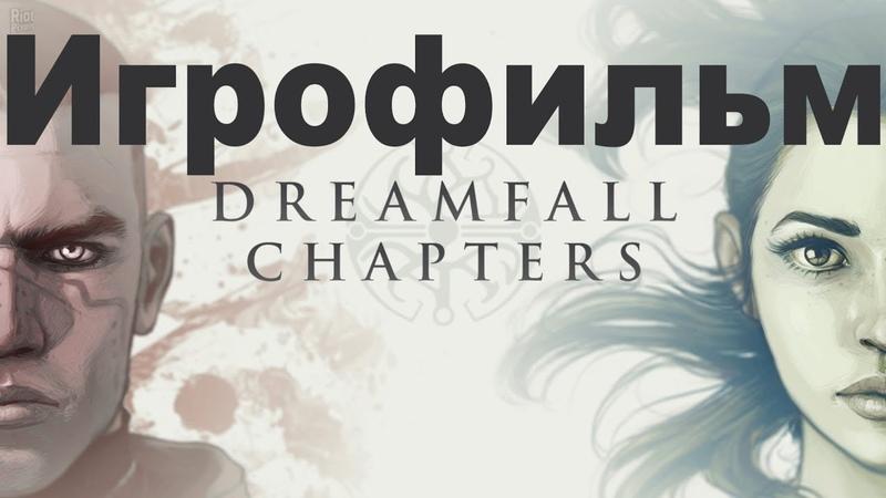 Игрофильм Dreamfall Chapters (Books 1-5) \ 2 of 3 (1080p)