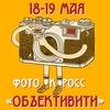 ОБЪЕКТИВИТИ-2013