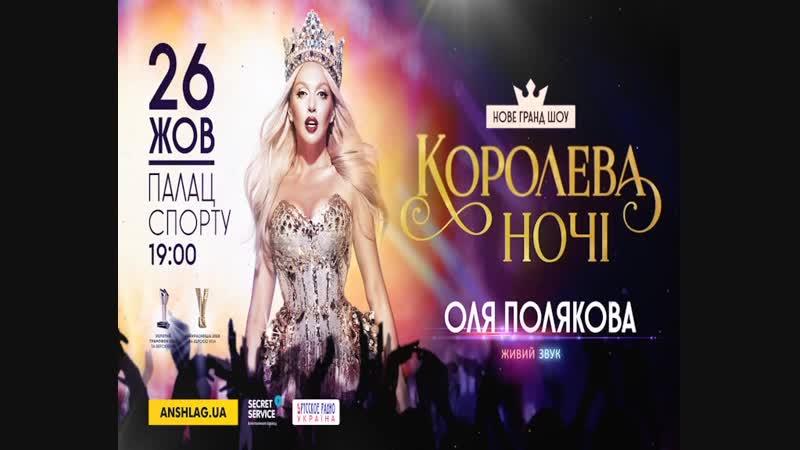 26.10 Оля Полякова с новым гранд-шоу Королева ночи