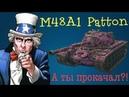 WoT Blitz M48A1 Patton А ты прокачал