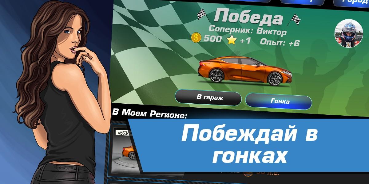 Онлайн приложение супер гонки