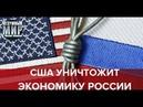 В США готовят законопроект Об уничтожении российской экономики, Безумный мир