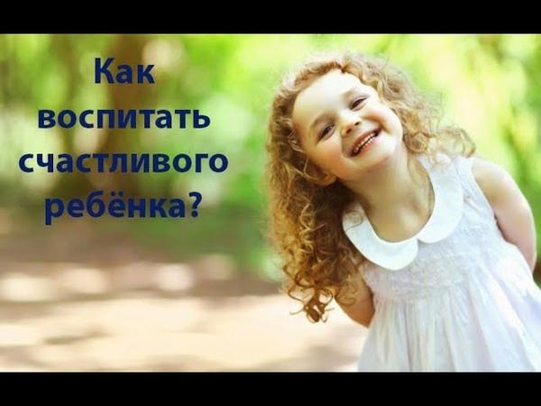 Как воспитать счастливого ребёнка Сатья дас Барнаул