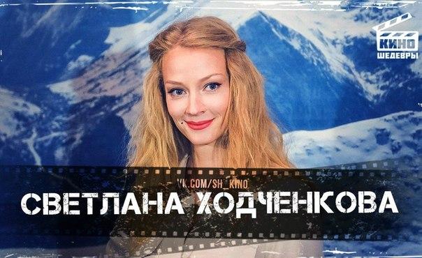 Подборка отличных фильмов с великолепно Светланой Ходченковой.