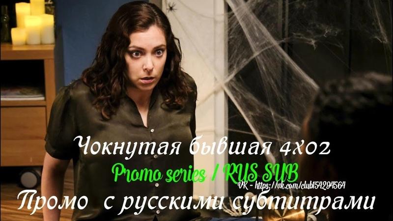 Чокнутая бывшая 4 сезон 2 серия - Промо с русскими субтитрами Crazy Ex-Girlfriend 4x02 Promo