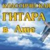 """ГИТАРНЫЙ КОНКУРС """"КЛАССИЧЕСКАЯ ГИТАРА В АШЕ"""""""