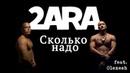 2ARA - Wieviel brauchste feat. Olexesh prod. by zinoondabeat