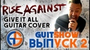 GuitShow Выпуск 2 Rise Against - Give It All guitar cover