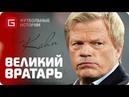 ОЛИВЕР КАН Удивительная карьера вратаря который выиграл почти все ФУТБОЛЬНЫЕ ИСТОРИИ