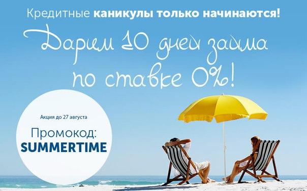 http://bit.ly/zaim_besplatno  Для участия в акции необходимо: 1) оф
