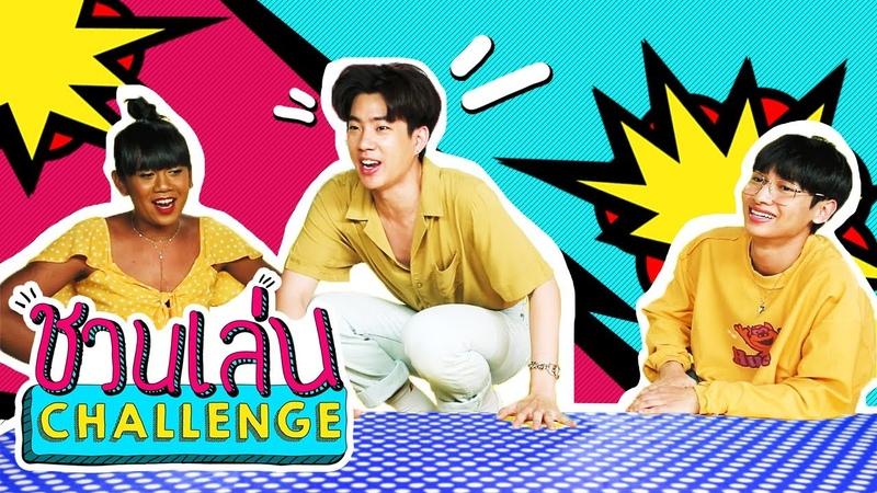 ชวนเล่น Challenge Special | เจนนี่ ท้า ออฟ-กัน ดม! ใคร