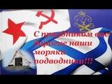 Подводники России с праздником !!!
