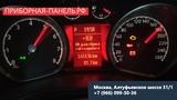 Зависли стрелки приборной панели Ford S MAX с большим красным экраном