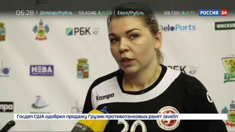 Новости на Россия 24 • Гандболистки краснодарской Кубани выиграли у Астраханочки в Кубке ЕГФ